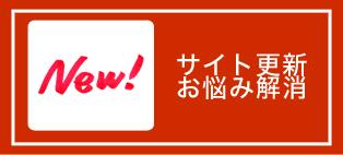 サイトの更新